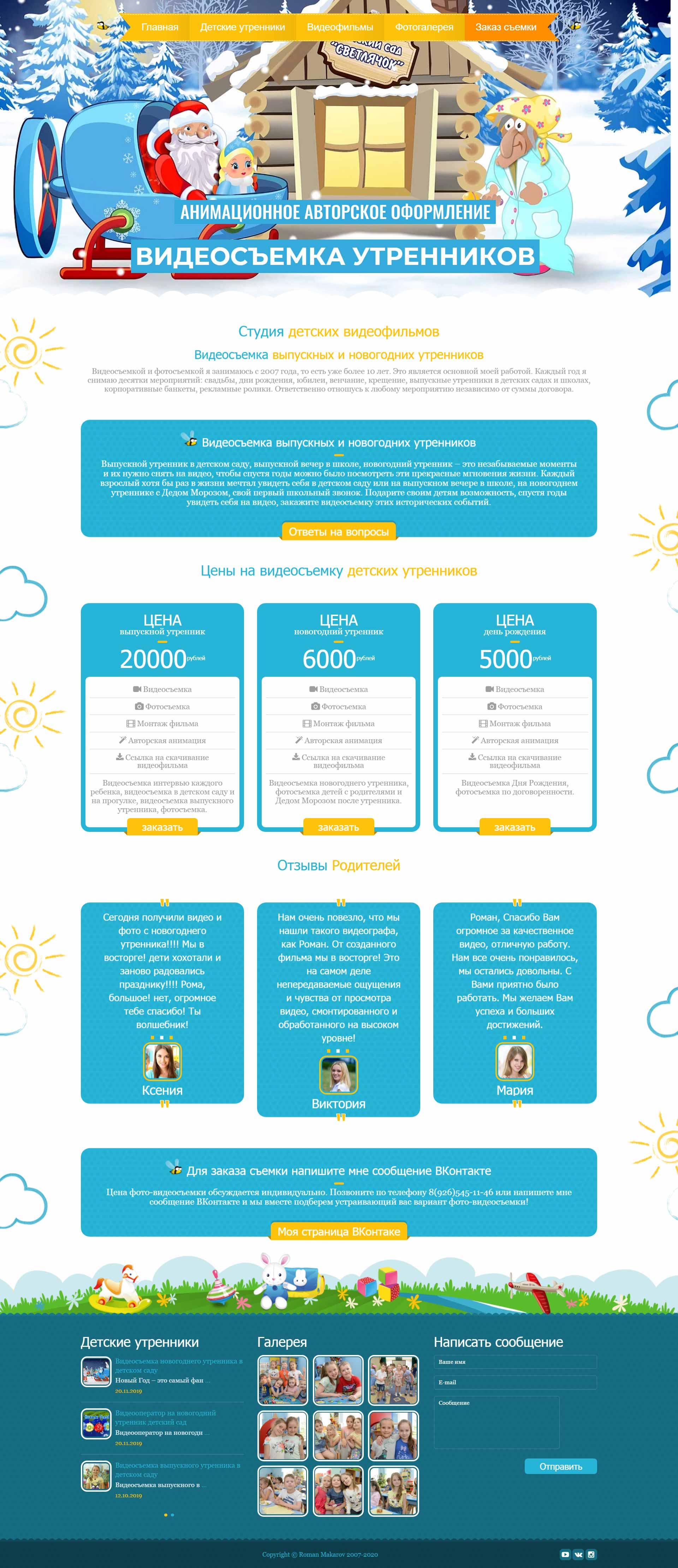 разработка сайтов, создание сайтов, продвижение сайтов