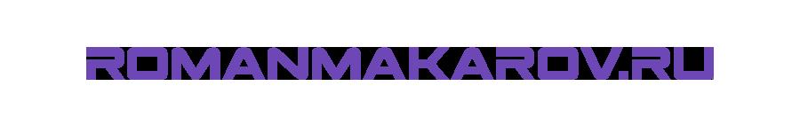 romanmakarov.ru